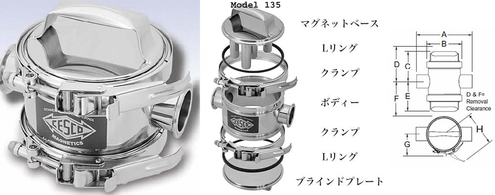マグトラップ MODEL 135