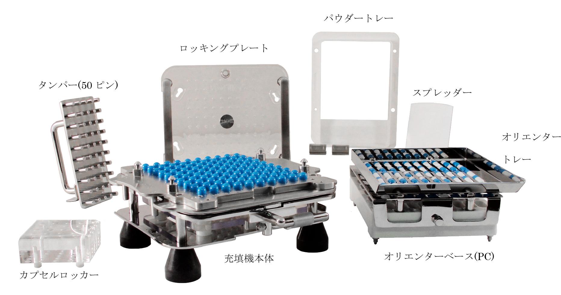 卓上型ハードカプセル充填機 MODEL 100