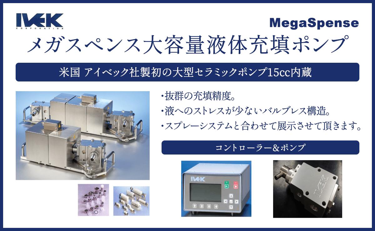 IVEK社 メガスペンス大容量液体充填ポンプ