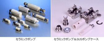 対象セラミックポンプ *99.8% アルミナ製