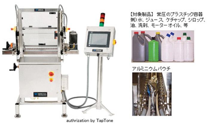 常圧プラスチック容器用ダブルセンサーリーク検査機