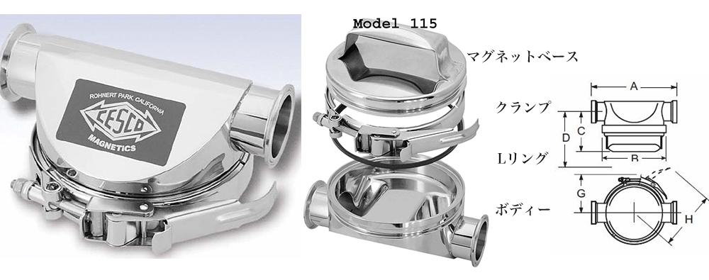 マグトラップ MODEL 115