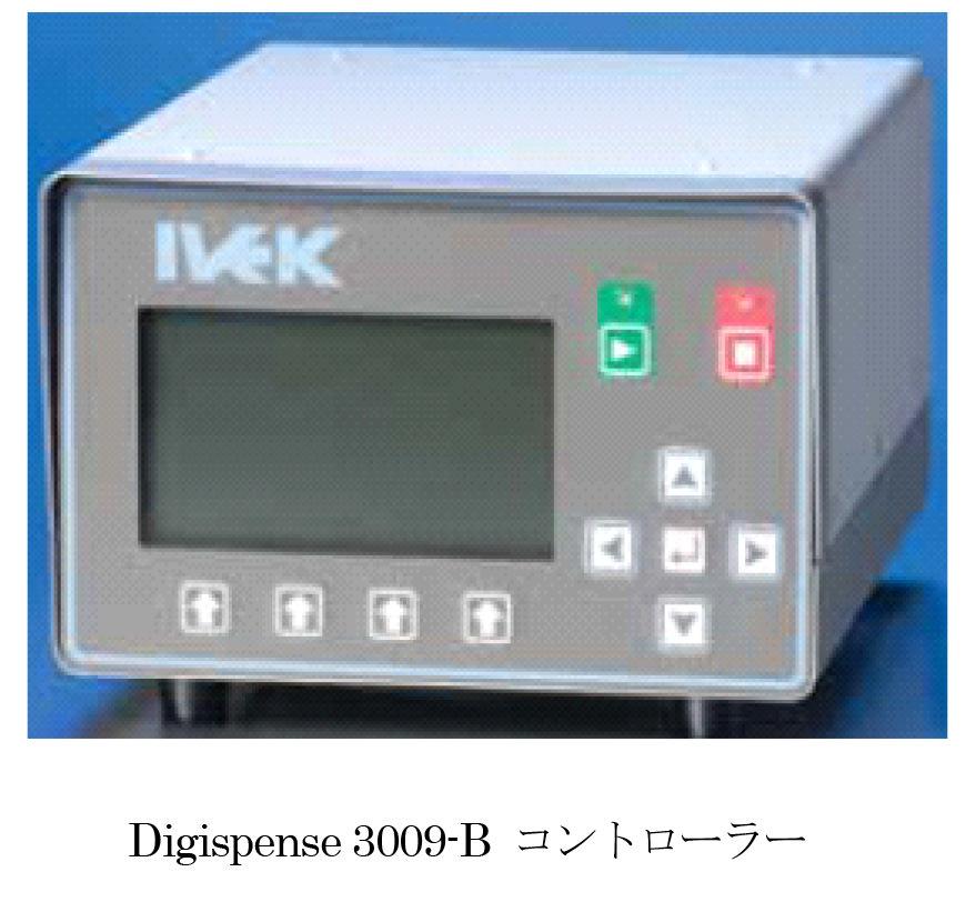 Dispense 3009-Bコントローラー