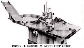 【液体充填】アンプル充填・溶閉機FPS