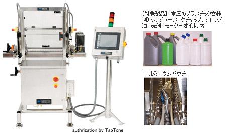 常圧プラスチック容器用ダブルセンサーリーク検査機T4000-DSCF