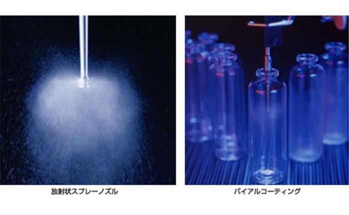 【液体充填】超音波液体噴霧システム